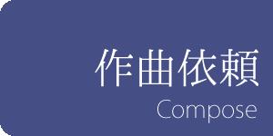 作曲依頼/compose